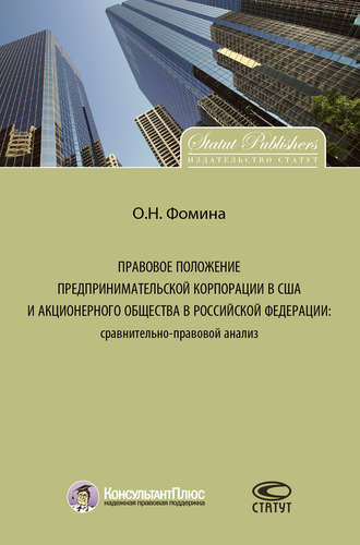 Ольга Фомина, Правовое положение предпринимательской корпорации в США и акционерного общества в Российской Федерации: сравнительно-правовой анализ