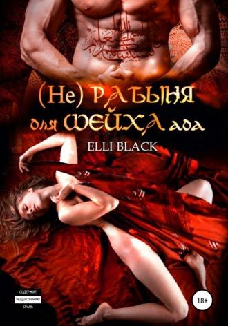 Юлия Рябинина, (Не)рабыня для Шейха ада