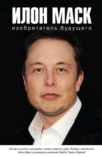 Алексей Шорохов, Илон Маск: изобретатель будущего
