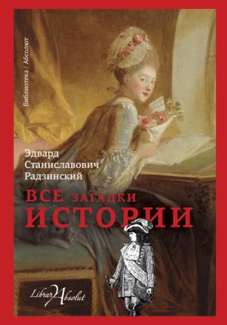 Эдвард Радзинский, Все загадки истории