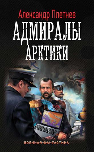 Александр Плетнёв, Адмиралы Арктики