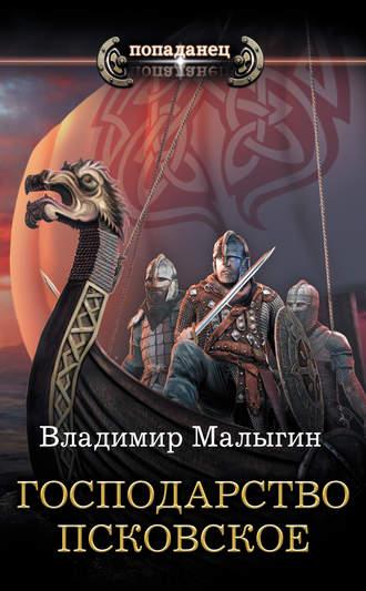 Владимир Малыгин, Господарство Псковское