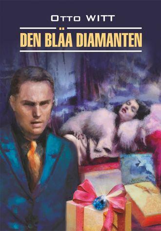 Отто Витт, Нина Жукова, Den blåa diamanten / Голубой алмаз. Книга для чтения на шведском языке