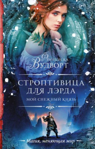 Франциска Вудворт, Мой снежный князь. Строптивица для лэрда