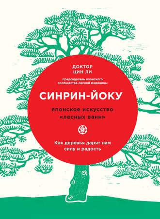 Цин Ли, Синрин-йоку: японское искусство «лесных ванн». Как деревья дарят нам силу и радость