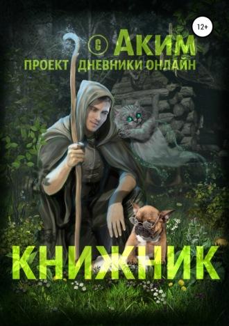Аким Титов, Книжник