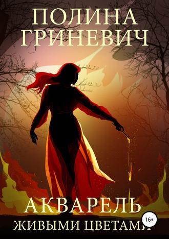 Полина Гриневич, Акварель живыми цветами