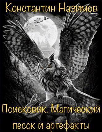 Константин Назимов, Поисковик. Магический песок и артефакты