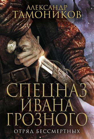 Александр Тамоников, Отряд бессмертных