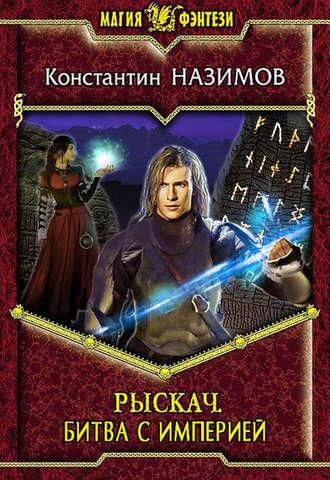 Константин Назимов, Рыскач. Битва с империей