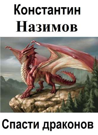 Константин Назимов, Спасти драконов