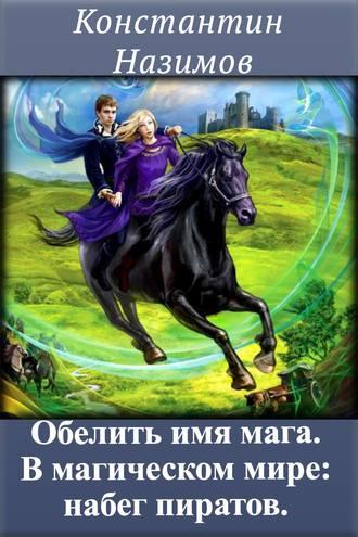 Константин Назимов, В магическом мире: набег пиратов