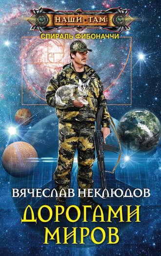 Вячеслав Неклюдов, Дорогами миров