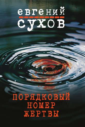 Евгений Сухов, Порядковый номер жертвы