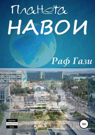 Раф Гази, Планета Навои. Сборник рассказов