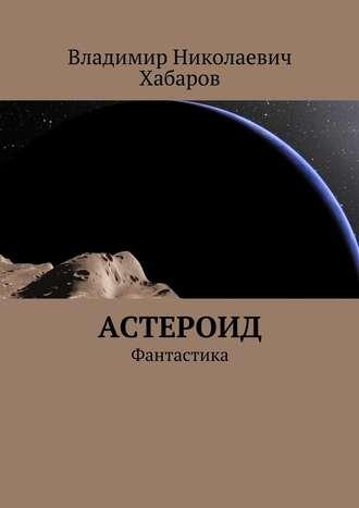 Владимир Хабаров, Астероид. Фантастика