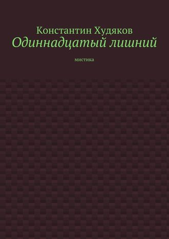 Константин Худяков, Одиннадцатый лишний. Мистика