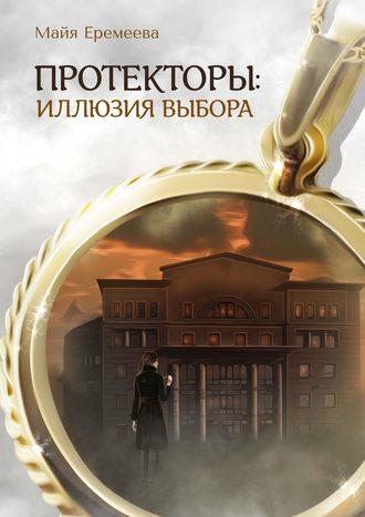 Майя Еремеева, Протекторы: Иллюзия выбора