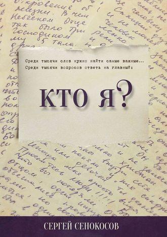 Сергей Сенокосов, Кто я?