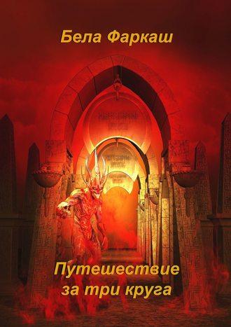 Бела Фаркаш, Путешествие за три круга