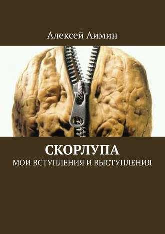 Алексей Аимин, Скорлупа. Мои вступления ивыступления