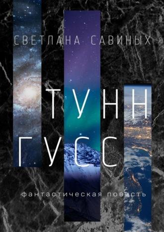 Светлана Савиных, Тунн-Гусс