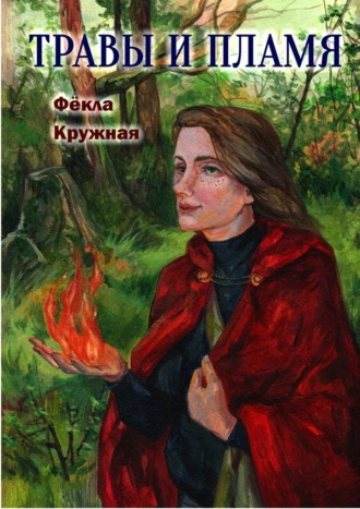 Фёкла Кружная, Травы и пламя