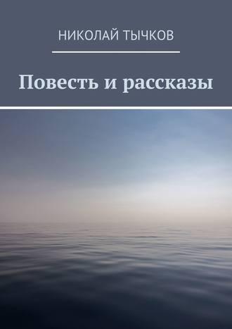 Николай Тычков, Повесть ирассказы