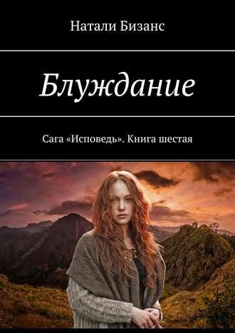 Натали Бизанс, Блуждание. Сага «Исповедь». Книга шестая