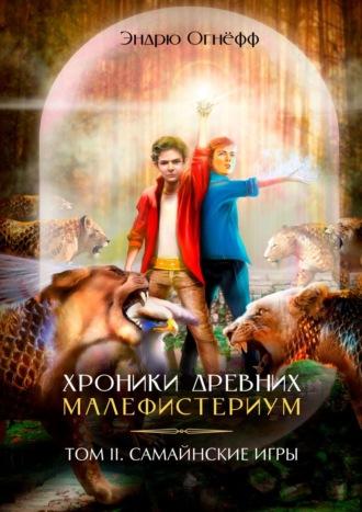 Эндрю Огнёфф, Хроники Древних Малефистериум. Книга 2. Самайнские игры