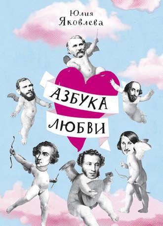 Юлия Яковлева, Азбука Любви