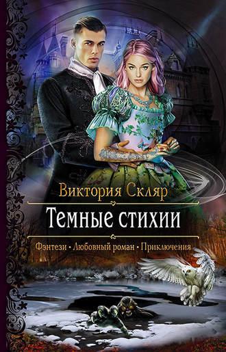 Виктория Скляр, Темные стихии