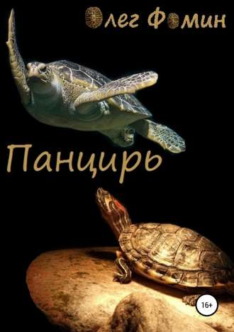 Олег Фомин, Панцирь