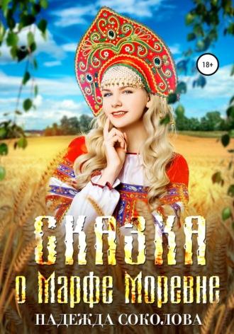 Надежда Соколова, Сказка о Марфе Моревне
