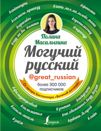 Полина Масалыгина, Могучий русский