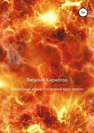 Виталий Кириллов, Криогенный взрыв. Последний вдох смерти