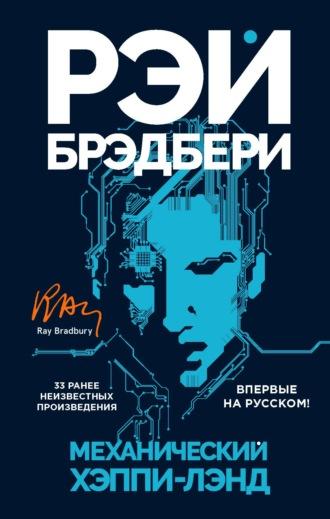 Рэй Брэдбери, Механический хэппи-лэнд (сборник)