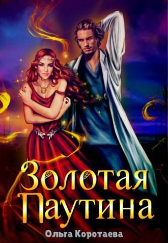 Ольга Коротаева, Золотистый блеск любви