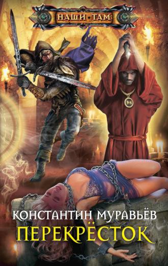 Константин Муравьёв, Перекресток