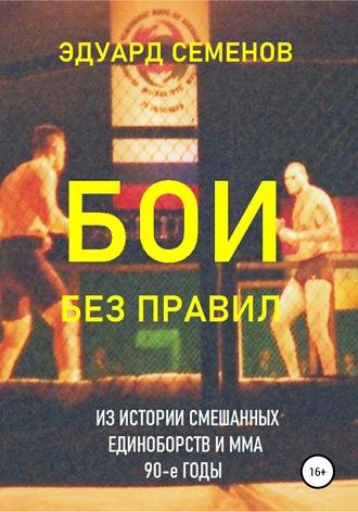 Эдуард Семенов, Бои без правил