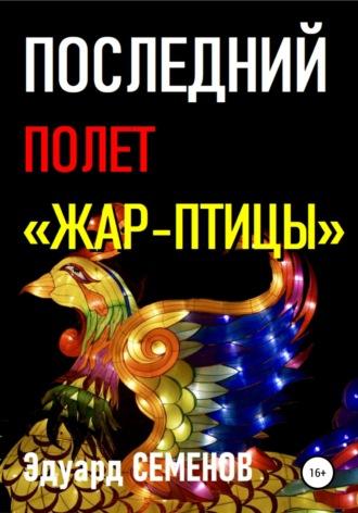 Эдуард Семенов, Последний полет «Жар-птицы»
