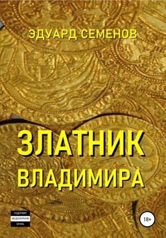 Эдуард Семенов, Златник Владимира