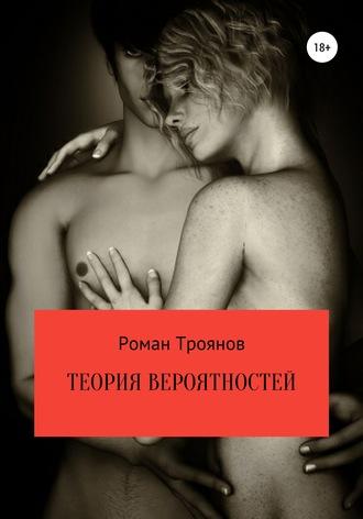 Роман Троянов, Теория вероятностей. Сборник рассказов