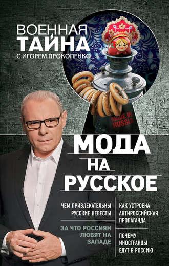 Игорь Прокопенко, Мода на русское