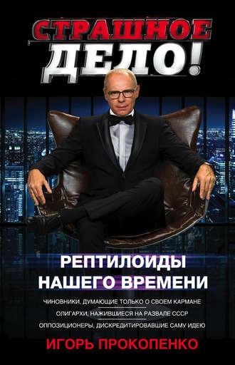 Игорь Прокопенко, Страшное дело. Рептилоиды нашего времени