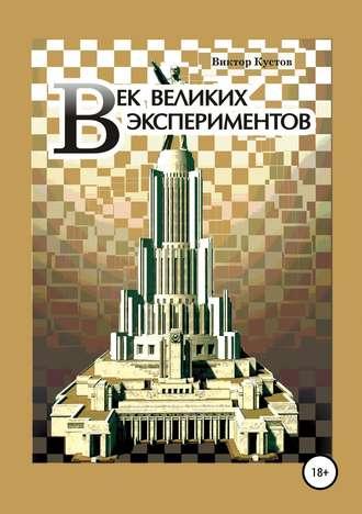 Виктор Кустов, Век великих экспериментов