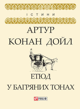 Артур Конан Дойл, Етюд у багряних тонах
