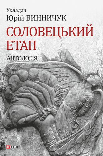 Антология, Юрій Винничук, Соловецький етап. Антологія
