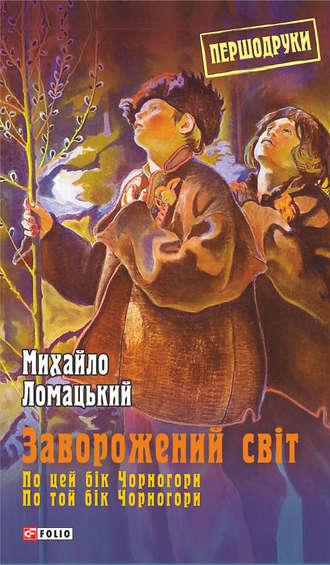 Михайло Ломацький, Заворожений світ: По цей бік Чорногори. По той бік Чорногори