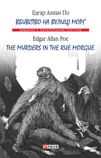 Едгар По, Вбивство на вулиці Морг = The murders in the rue Morgue